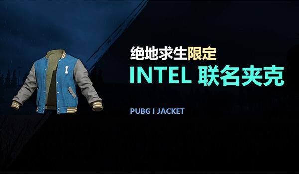 绝地求生 Intel 英特尔 吃鸡限定联名夹克