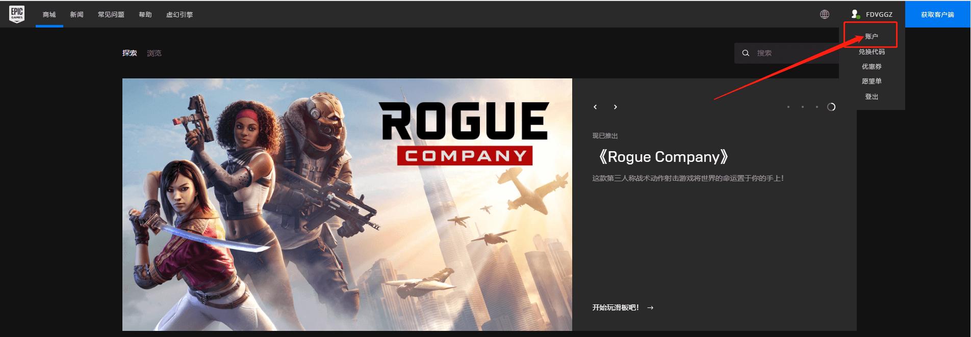 Epic游戏平台修改邮箱的教程 教程 第1张